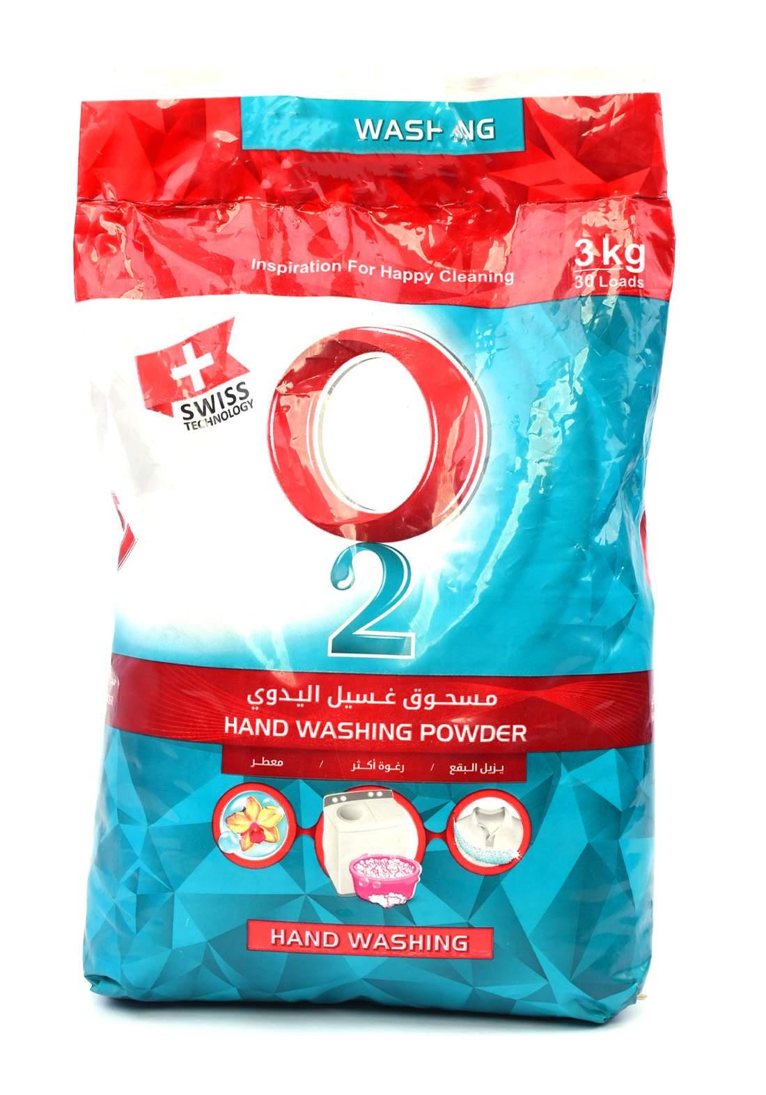 O2 Washing Powder Flowers  3 Kg    مسحوق غسيل الملابس للغسالات العادية والغسل اليدوي