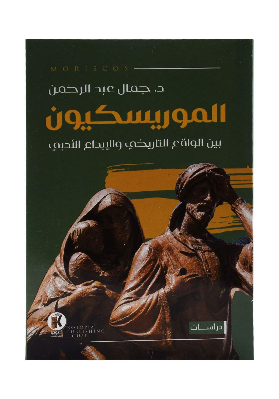 الموريسكيون بين الواقع التاريخى والابداع الادبى