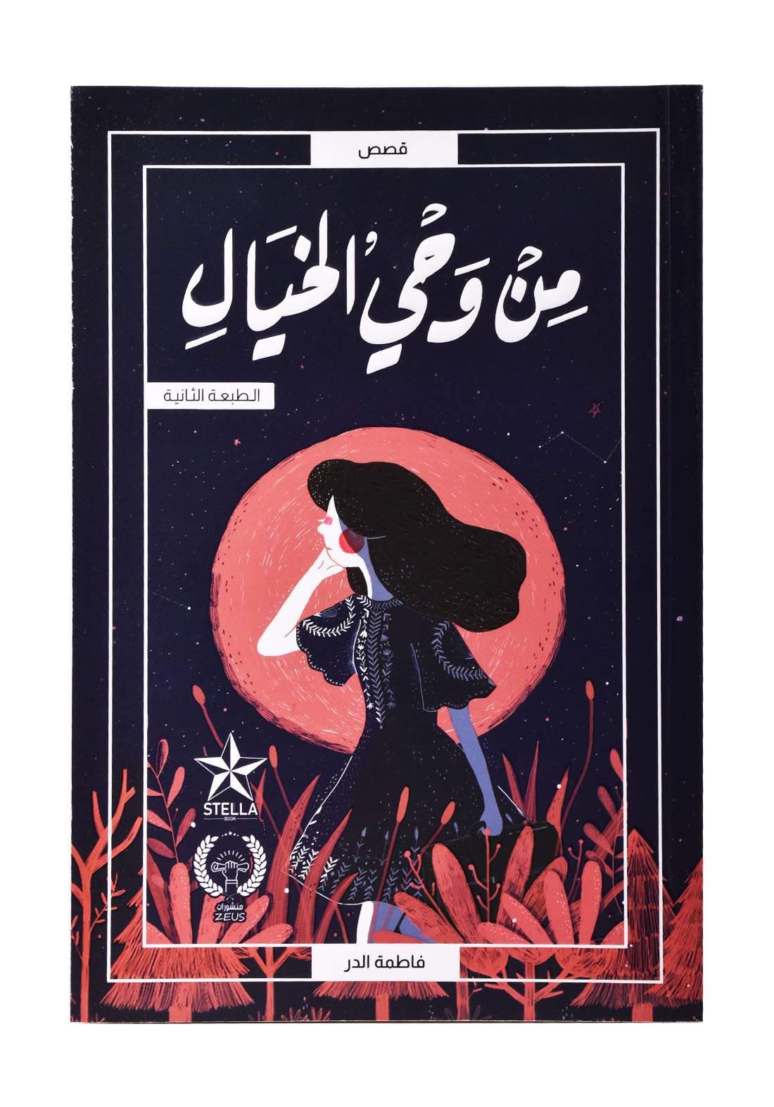 قصص من وحي الخيال الطبعة الثانية