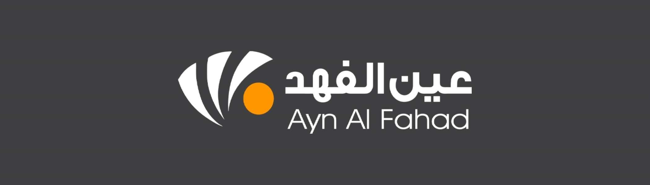 Ayn Al-Fahad